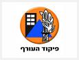 Pikud HaOref
